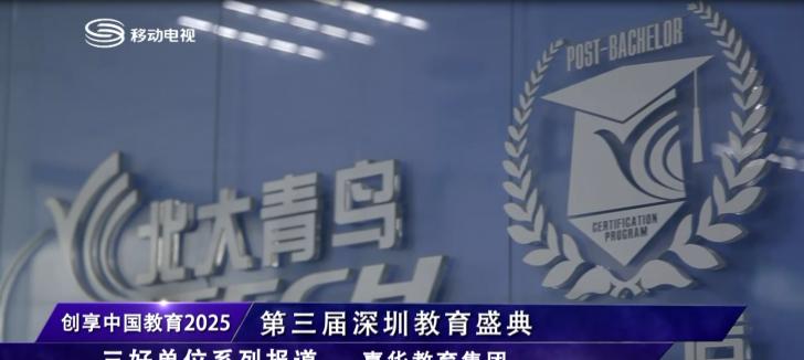 第三届深圳教育盛典三好单位报道-嘉华教育再获殊荣