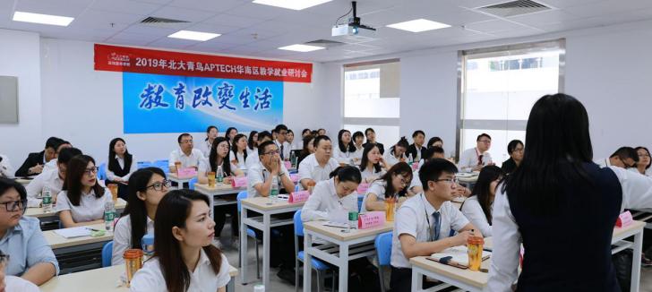 嘉华教育承办北大青鸟2019年第二季度教学就业区域研讨会